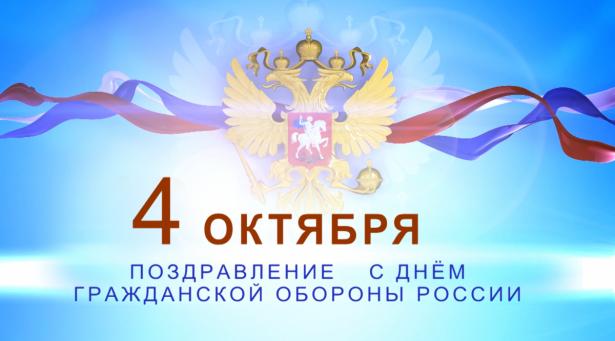 С днём гражданской обороны мчс россии поздравление